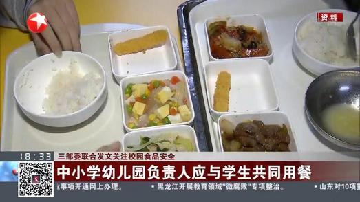 三部委关注校园食品安全