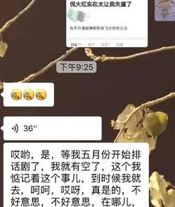倪大红被侃没帮郭京飞分担火力 回应:五月才有空