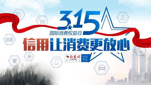 3.15国际消费权益日:信用让消费更放心