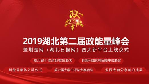2019湖北第二屆政能量峰會在漢舉行