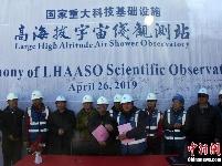 """探访中国""""拉索"""" 高海拔宇宙线观测站正式投入科学观测"""