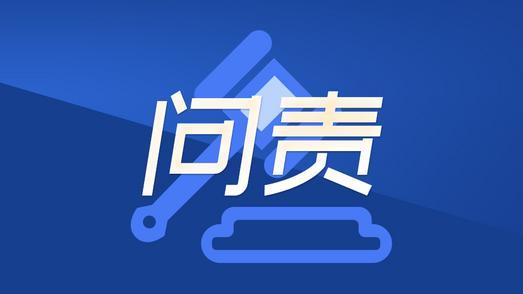 防疫应急物资储备仓库违规发放口罩,武汉市三名职能部门领导被问责
