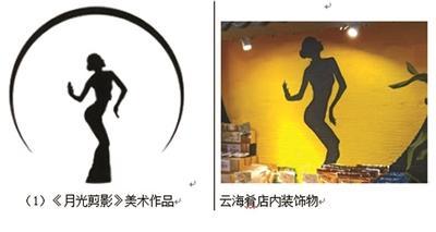 楊麗萍訴餐廳索賠百萬:店面裝潢復制《月光》