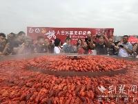监利最大锅一次蒸万只小龙虾 打破大世界基尼斯纪录