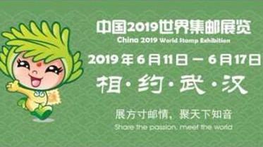 中国2019世界集邮展览