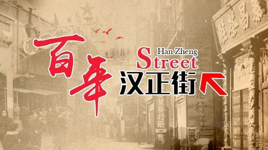 百年汉正街:转型升级强势回归