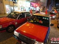 香港出租车悬挂五星红旗巡游街头