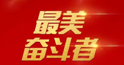 """""""最美奋斗者""""建议人选公示 张富清、吴天祥、黄旭华……湖北这些名字闪耀其中"""