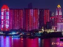夜武汉美的不像话 长江灯光秀花式表白祖国