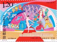 新中国成立七十周年纪念邮票10月1日发行