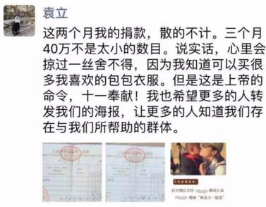 袁立朋友圈晒捐款票据 做公益三个月捐了40万