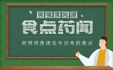 """食药舆情:港荣蒸蛋糕负面舆情""""死灰复燃""""?"""