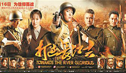 """《打过长江去》:""""红色力量""""燃动年轻观众"""