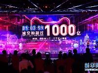 """""""双11""""11年:中国迈向消费大国的鲜明印记"""