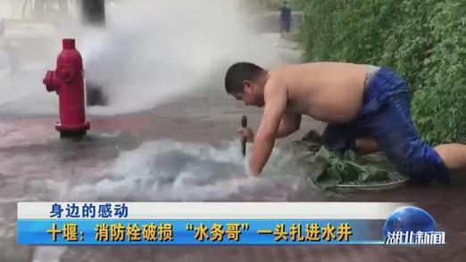 """十堰:消防栓破损 """"水务哥""""一头扎进水井"""