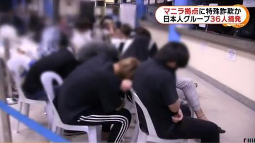 菲律宾拘留36名日本男子 涉嫌电话诈骗专门坑同胞