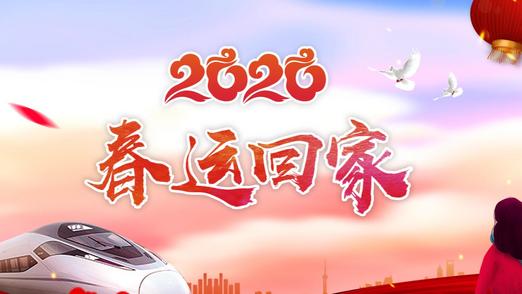 2020年春运:回家