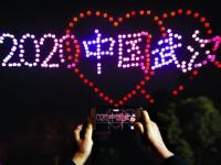 武汉上演激情跨年夜  爱你爱你一起跨到2020