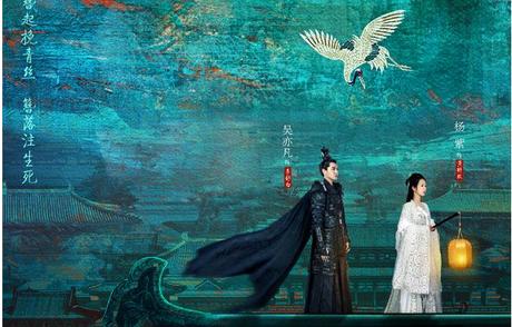 《青簪行》发布双人海报,吴亦凡、杨紫造型曝光