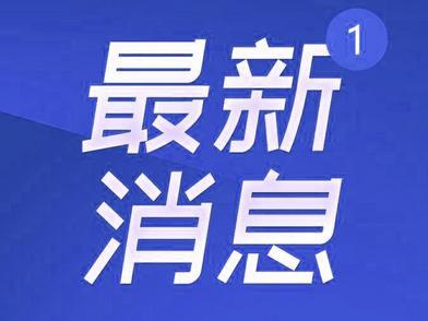 武汉东西湖区降为低风险,至此湖北全省均为低风险