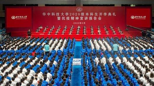 华中科技大学举办2020级本科生开学典礼