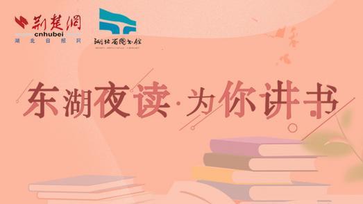 东湖夜读·为你讲书