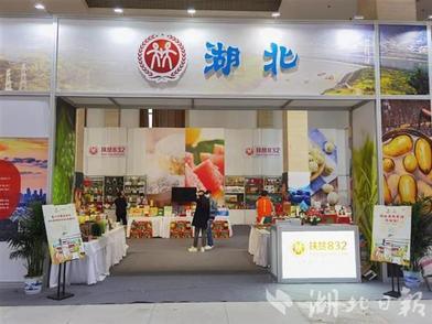 北京消费扶贫产销对接会 湖北特产销售额稳居第一