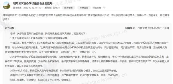 武汉市教育局最新回应!