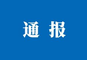 万博官网manbet手机版省高级人民法院通报