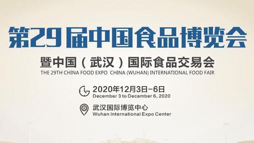 第29届中国食品博览会