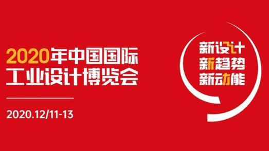 2020中国国际工业设计博览会