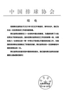 前中国女排主帅韩云波逝世 曾培养大量优秀运动员