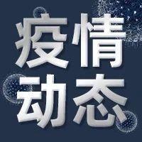 上海新增3例本土确诊!