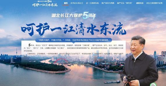 呵护一江清水东流——湖北长江大保护五周年