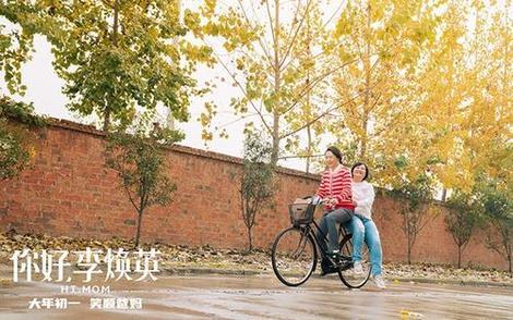 """""""李焕英""""位列中国影史票房榜第三名 贾玲将家乡襄阳带出""""圈"""""""