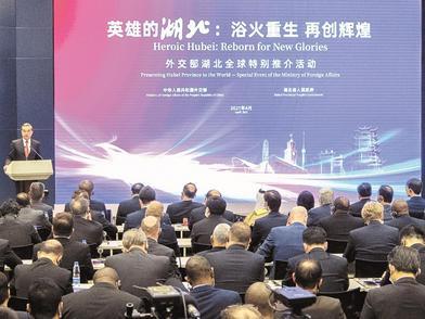 外交部湖(hu)北全球(qiu)特(te)別推介活動在京舉行