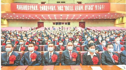 湖(hu)北省脫貧攻(gong)堅總結表彰大會(hui)舉行