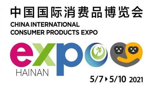 首届中国国际消费品博览会
