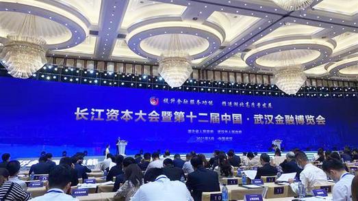 长江资本大会暨第十二届中国·武汉金融博览会