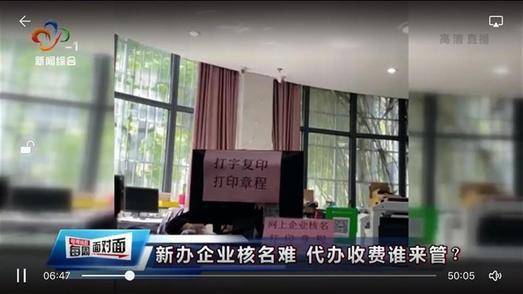 """新办企业核名难、 """"一网通办""""碰壁,武汉电视问政曝光企业开办中的""""梗阻""""问题"""
