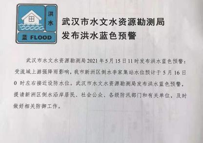 武汉市水文水资源勘测局发布洪水蓝色预警