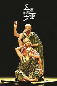 《五星出東方》首演 《長津湖》年內公映