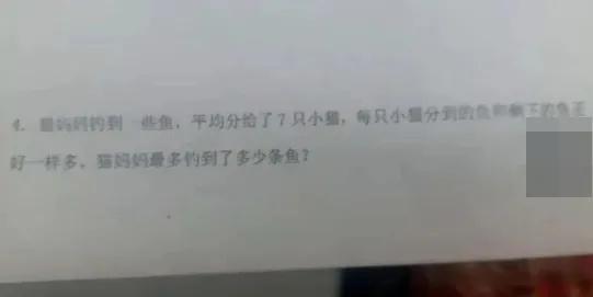 家长求教小学二年级数学题,武汉教育局答复了