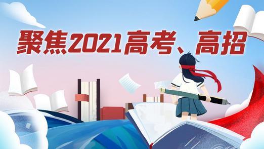 聚焦2021年高考、高招