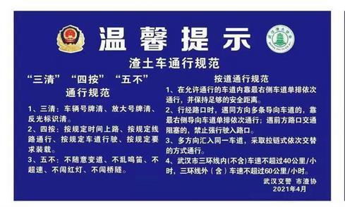 """武漢交警公布渣土運輸企業交通安全""""紅黑榜"""""""