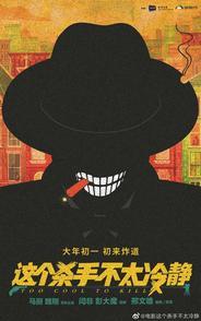 電影《這個殺手不太冷靜》開機 明年春節,馬麗PK沈騰