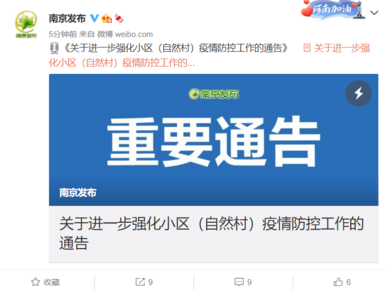 南京:所有小区全面实行出入严格管控