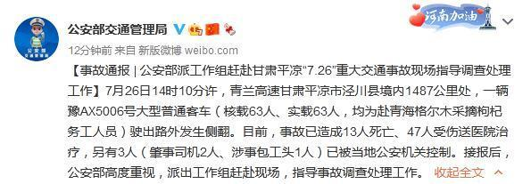客车侧翻致13人死亡 公安部派工作组赶赴甘肃平凉