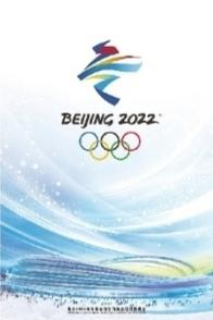 北京冬奥海报发布 营造冬奥氛围推广冰雪运动