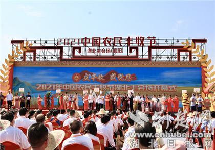 """2021""""中国农民丰收节""""湖北省主会场活动在襄阳开幕"""